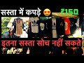Fashion street mumbai | best market to buy T-shirt and jeans  in cheap price