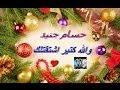 جديد حسام جنيد - والله كتير اشتقتلك