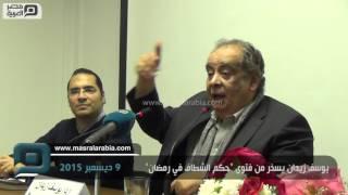 مصر العربية | يوسف زيدان يسخر من فتوى
