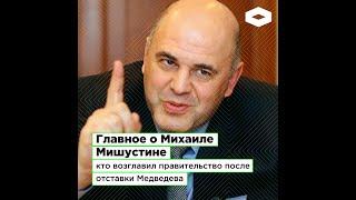Михаил Мишустин: кто возглавит правительство после отставки Медведева