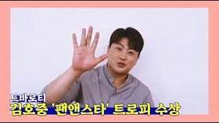 """""""감사해요""""…'트바로티' 김호중에게 전달된 '팬앤스타' 트로피"""