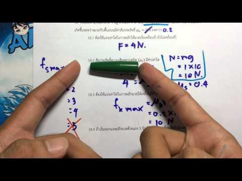 APcen Physics EP3.5 มวล แรง และกฎการเคลื่อนที่ (แรงเสียดทาน แบบฝึกหัด 4)