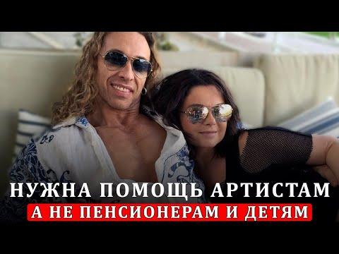 Тарзан и Пригожин! Государство должно помочь деньгами артистам, а не бабушкам и дедушкам!