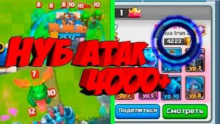 Троллинг в Clash Royale НУБ атак на 4000+ трофеев