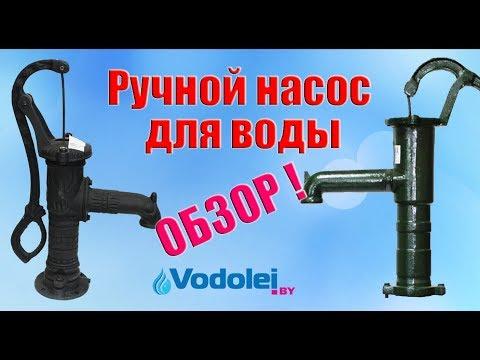 Ручной насос для воды ABISYNKA. Обзор