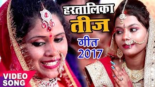 Special तीज त्योहार गीत 2017 | KHUSHBOO UTTAM (Hartalika Teej) | जनम जनम का साथ | Teej Hindi Song