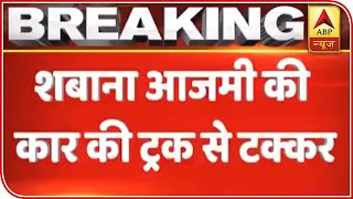 Shabana Azmi Hurt In Road Accident On Mumbai-Pune Expressway | ABP News