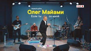 Олег Майами - Если ты со мной (живой звук)