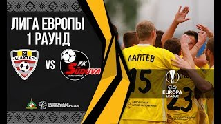 Shakhtyor Soligorsk vs Suduva full match