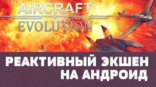 Aircraft Evolution -Реактивный экшен на Android