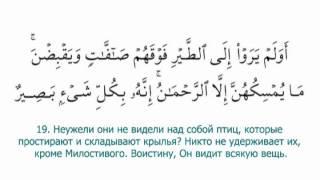 67 cура Аль мульк на арабском и русском языках