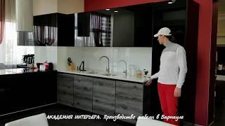 видео Дизайн интерьера - «Мастер» - дизайн интерьера квартиры в Барнауле