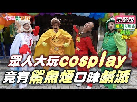 台綜-綜藝新時代-20210924-眾人大玩cosplay!竟有鯊魚煙口味鹹派?