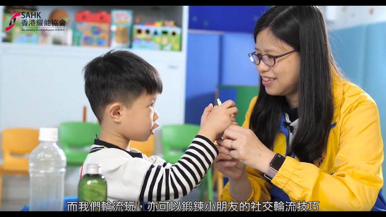 【SAHK】香港耀能協會丨幼兒家居訓練第一集:《物品大搜集》(N班適用) - YouTube
