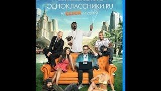 Одноклассники.ru .Трейлер 2013