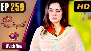Pakistani Drama | Kambakht Tanno - Episode 259 | Aplus ᴴᴰ Dramas | Tanvir Jamal, Sadaf Ashaan