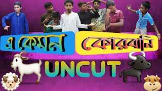 Gambar cover এ কেমন কোরবানি! | Behind the scene | Bangla Funny video|The Hungama King 420 | Eid Ul Azhar Especial