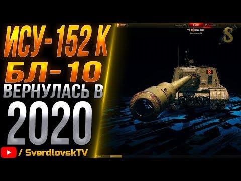 ★Новый ИСУ -152К★ Бл-10 возвращается в игру!★