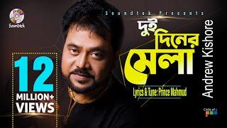 Andrew Kishore - Dui Diner Mela | দুই দিনের মেলা | Lyrics Video | Bangla Hit Song | Soundtek