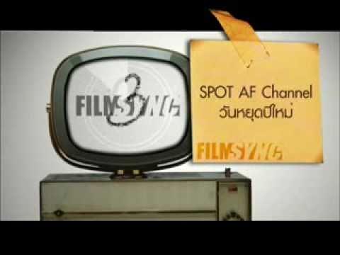Spot: AF Channel วันหยุดปีใหม่