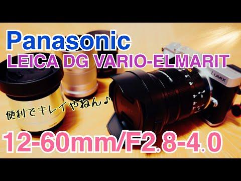 LEICA DG VARIO-ELMARIT 12-60mm/F2.8-4.0再び!やっぱりイイ♪