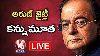 Arun Jaitley Passed Away LIVE  Telugu News