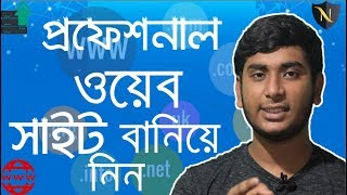 How To Create Your Personal | Magazine Website With Premium Domain & Hosting in Bangla Tutorial