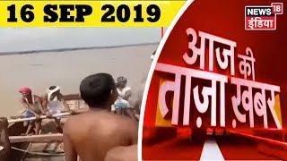 Aaj Ki Taaza Khabar- 16 September, 2019 की बड़ी खबरें | Top Morning Headlines at 10 AM
