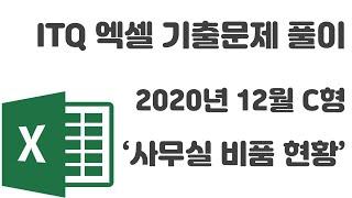 2020년 12월 C형 통합_ITQ 엑셀 '사무…