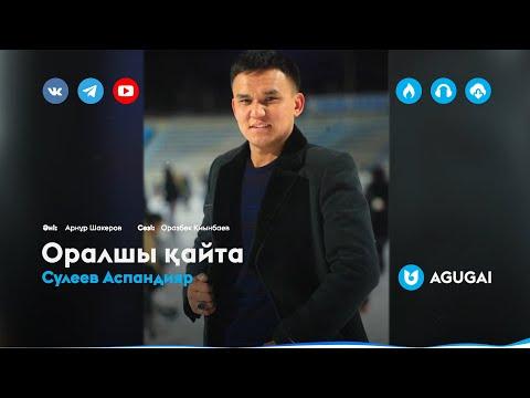 Сулеев Аспандияр - Оралшы қайта