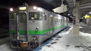 網走駅 釧網本線キハ40系知床斜里行発車 2018.2.18