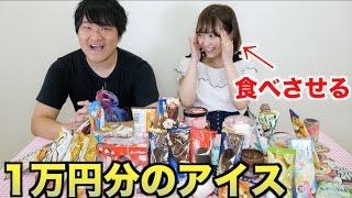 【鬼畜】1万円分のアイスをアイドルに食べさせた結果・・・