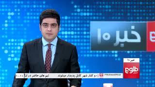 TOLOnews 10pm News 28 August 2017 / طلوعنیوز، خبر ساعت ده، ۰۶ سنبله ۱۳۹۶