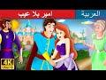 امير بلا عيب | Flawless Prince Story in Arabic | قصص اطفال | حكايات عربية