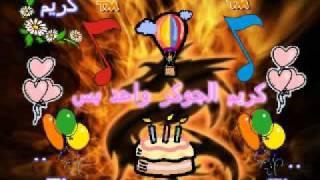 مهرجان السيوف شماعه   الجديد كريم الجوكر واحد بس2012.flv