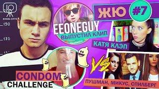 ЖЮ#7 / Клэп ПРОТИВ, мнение о клипе EeOneGuy и презервативах YanGo