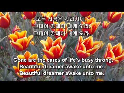 Beautiful dreamer (꿈길에서) - Robert Shaw Chorale ; Korean lyrics