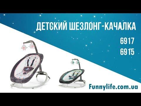Детский шезлонг качалка Mastela 6917 6915 Видео обзор - FunnyLife.com.ua