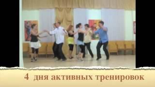 Танцевальные сборы по буги-вуги 2012. (Промо-видео)