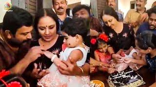 ഒരേദിവസം പിറന്നാൾ ആഘോഷിച്ചു ബാലുവും പാറുവും | Uppum Mulakum Parukutty birthday celebration | Video