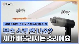 퍼펙트건 파워스톰 무선청소기