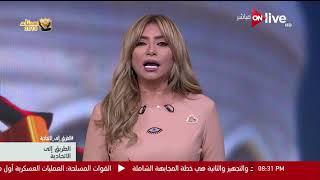 الطريق إلى الاتحادية - شافكي المنيري: الناس واثقة في القيادة الحكيمة والقوات المسلحة