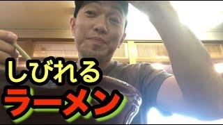 鳥肌立つラーメン【こまどり】新潟濃厚味噌ラーメンをすする動画【飯テロ】ramen