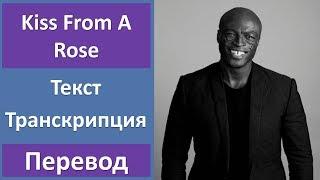 Seal - Kiss From A Rose (текст, перевод, транскрипция)