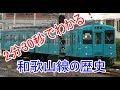 2分30秒でわかる!和歌山線の歴史