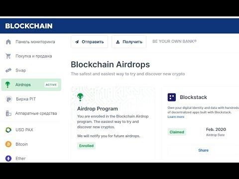 Айрдроп 10 USD от кошелька Blockchain | Blockstack - бесплатная раздача криптовалюты