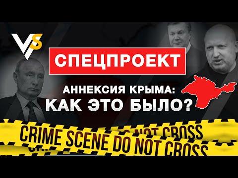 Как отдавали Крым? Вся правда от генералов. Спецпроект!