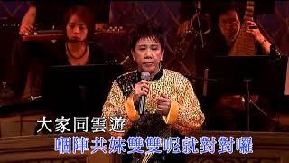 尹光 - 光緒皇夜祭珍妃 (尹光唱盡經典粵曲演唱會)
