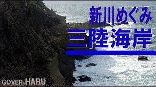 「三陸海岸」新川めぐみ cover HARU