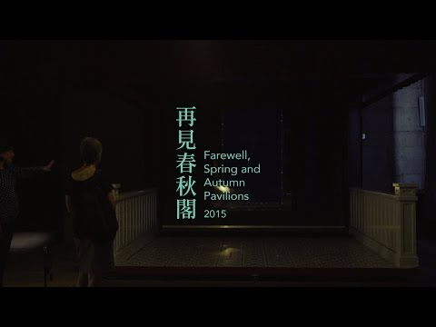 Wu, Tien-Chang: Farewell, Spring and Autumn Pavilions  2015